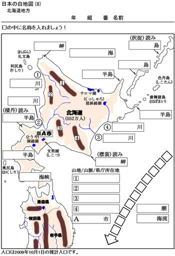 地方別の白地図 | 小中学生の ... : 社会 プリント 無料 : プリント