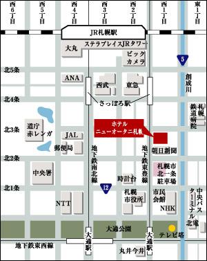 札幌ニューオータニホテル