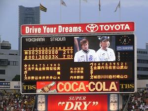 20090922-ハマスタ、阪神完敗
