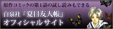 hakusensha_bnr.png