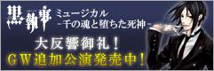 header_kuroshitsuji.jpg