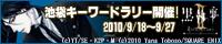 20100918bn_w200h40.jpg