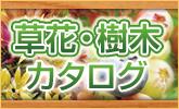 20100520_gardening_catalog_165x100.jpg