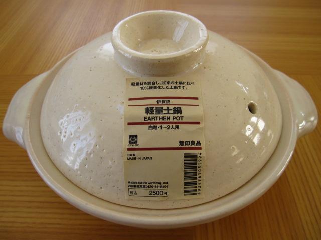 1人用の土鍋です どきどきハート