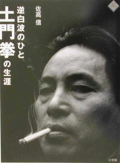 西川鯉三郎