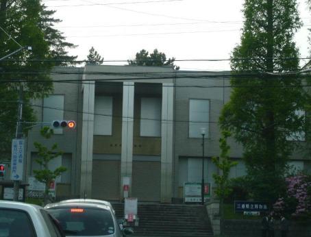 旧三重県立博物館