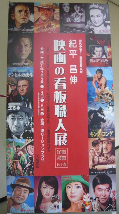 映画の看板職人展