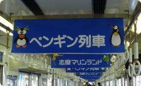 ペンギン列車