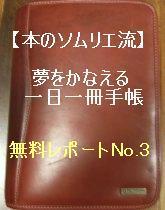 本のソムリエ流手帳術