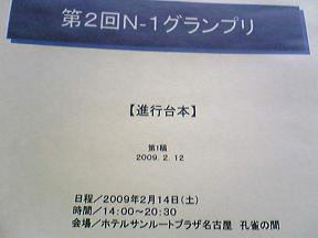 090213daihon.JPG