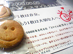 090321smilecookie2.jpg