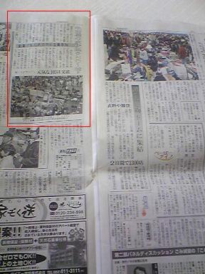 090222N-1中日新聞p21.JPG