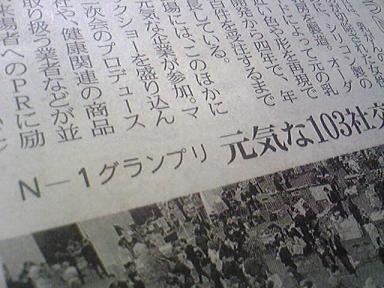 090222N-1中日新聞p21up.JPG