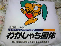 090926kokutai.jpg