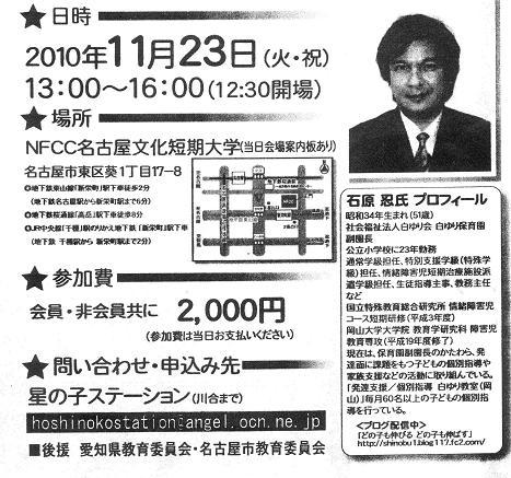 石原忍氏の講演会情報 | 発達障...