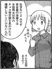 チョコレート<百合星人ナオコサ...