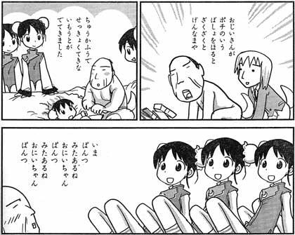 ぱんつ<百合星人ナオコサン> |...