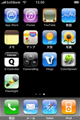 iPhone_09031403