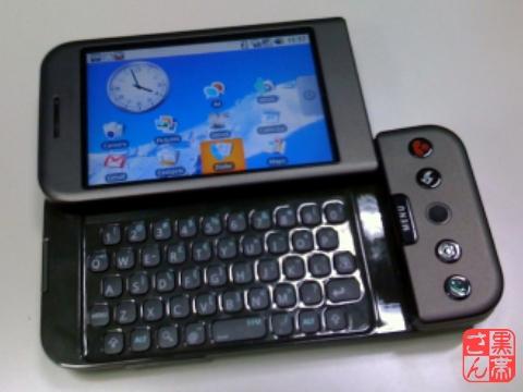 グーグル携帯