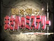 □ [小沢真珠] 謎を解け!まさか...