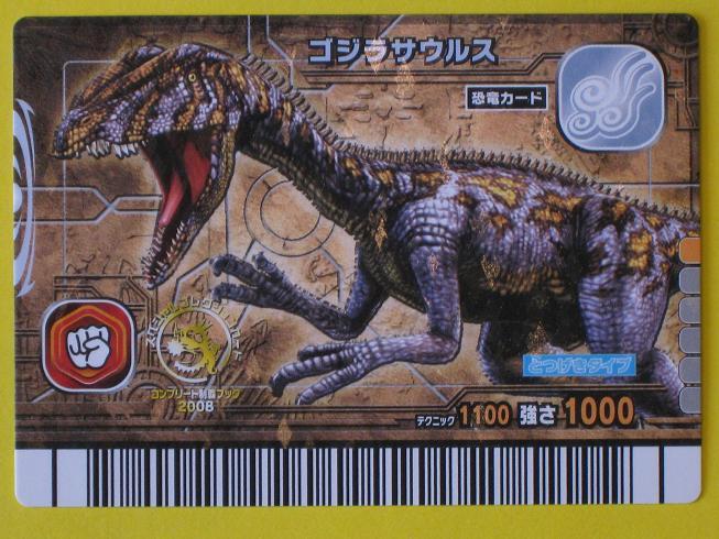 ゴジラサウルス