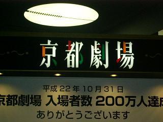 京都劇場.JPG