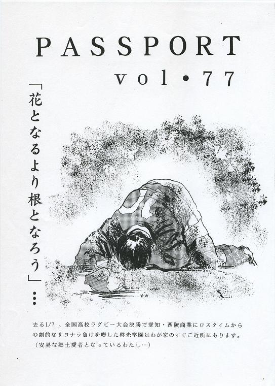 hyoshi3.JPG