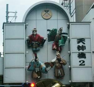 天神橋筋.JPG