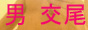 男と男の性交尾動画〜ケツマンコセンズリたまんね!(0_1)