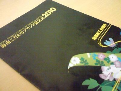 20110112_黒江バウム_3831.jpg