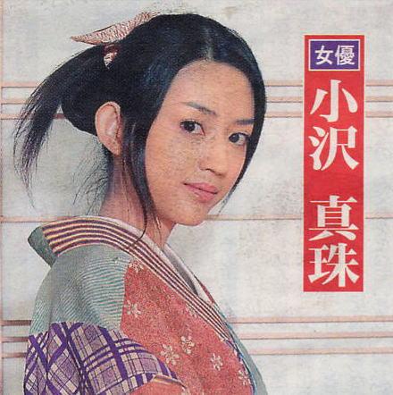 小沢真珠の画像 p1_4