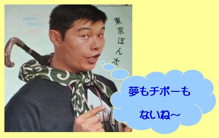東京ぼん太の画像 p1_15