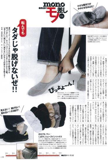 mono magazine7_2blog.jpg