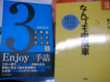 将棋の勉強してますよ!