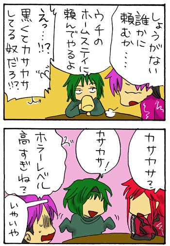 yakkaina1