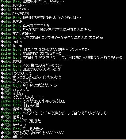 †銀牙†の歴史1-s.jpg