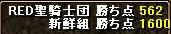 RED聖騎士団 3-07 新鮮