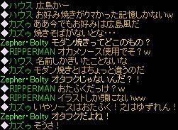 お好み焼き談義-s.jpg