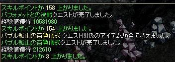 倒したーーーー!!
