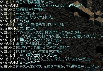 装備ぼろぼろ-s.jpg