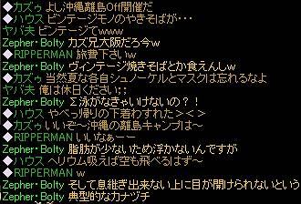 沖縄離島Off会-s.jpg