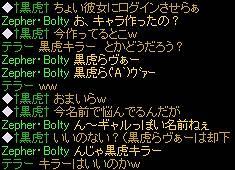 黒彼女2-s.jpg
