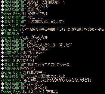 意地(バレンタイン)-s.jpg
