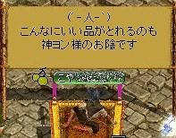 ネ申..._φ(゚∀゚ )アヒャ-s.jpg