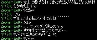 心臓メテオは攻城防衛にて^^-s.jpg