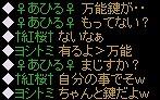 †銀牙†でのヨン様の位置付け-s.jpg
