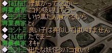 妖怪-s.jpg
