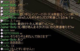 corinたん初登場