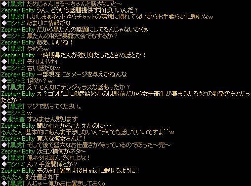 黒秘密暴露大会-s.jpg