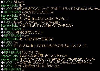 醤油族-s.jpg